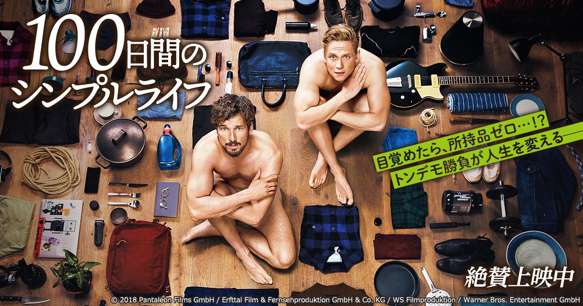 https://100simplelife.jp/ogp.jpg?201130